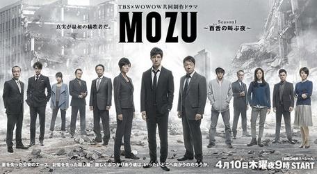 [ドラマ] MOZU Season1 ~百舌の叫ぶ夜~ (2014)