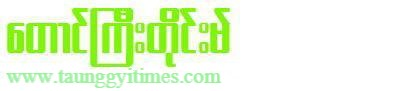 Taunggyi Times (တောင်ကြီးတိုင်းမ်)
