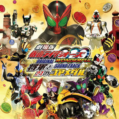 Kamen Rider OOO Movie OST