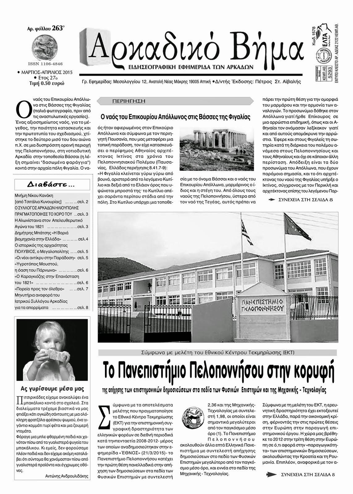 """Εφημερίδα """"Αρκαδικό Βήμα"""" Το Πανεπιστήμιο Πελοποννήσου στην κορυφή"""