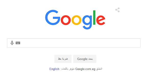 شعار شركة جوجل الجديد