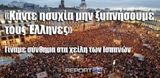 Κάντε ησυχία μην ξυπνήσουμε τους Έλληνες!