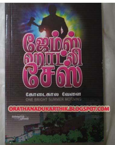 ஜேம்ஸ் ஹாட்லி சேஸ் -கோடை கால வேளை தமிழில் JAMEs+copy