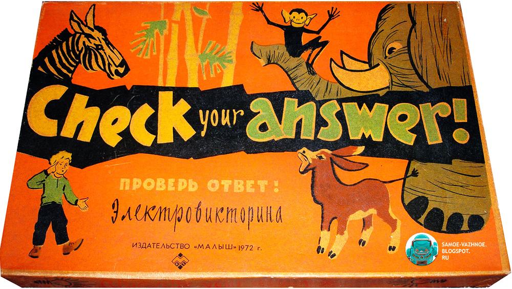 Электровикторина Проверь ответ Check your answer СССР