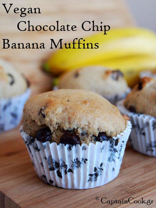 Νηστίσιμα Κεκάκια με Σοκολάτα και Μπανάνα