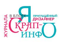 приглашенный дизайнер по заданию)))
