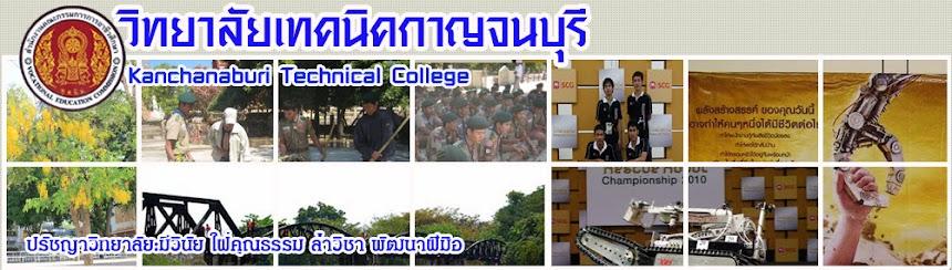 วิทยาลัยเทคนิคกาญจนบุรี