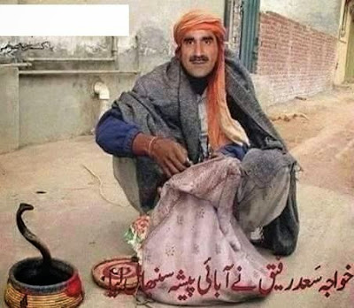 Saad Rafiq Latest Funny Picture.