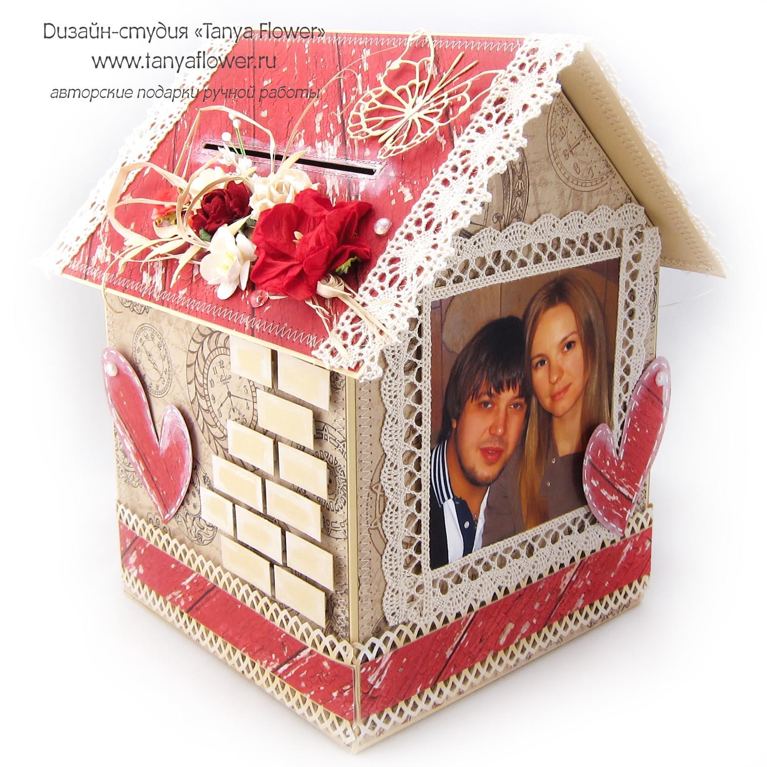 Дом для денег на свадьбу своими руками