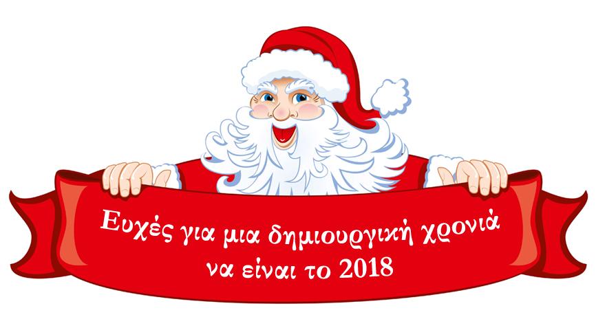 2018 Ευχές......