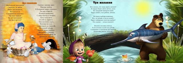 стихи с участием вашего ребенка