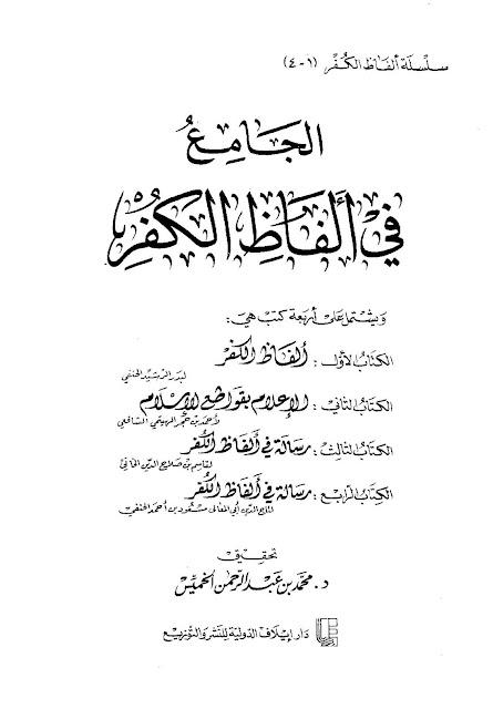كتاب الجامع في ألفاظ الكفر pdf