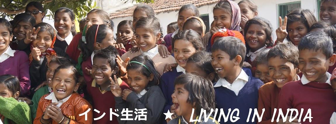 インド生活★Living in India