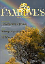 10ο τεύχος FAMILIVES