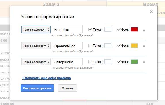 Условное форматирование