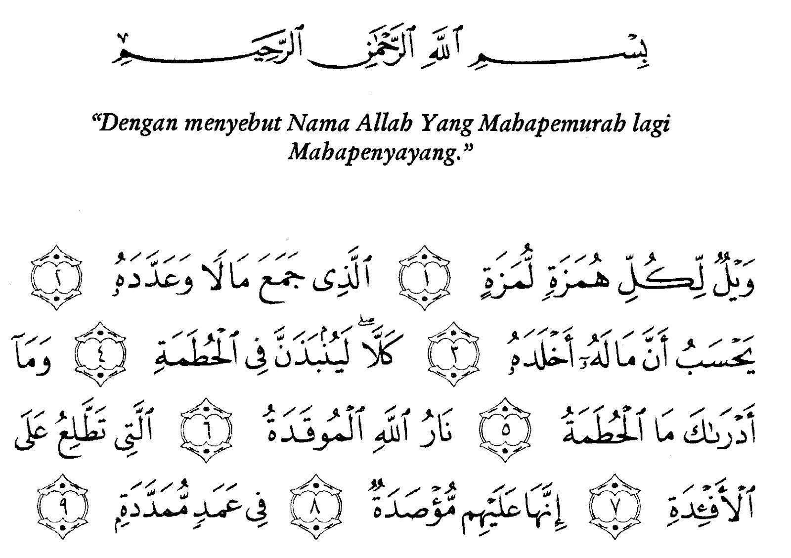 Bacaan Surah Al Humazah (Latin) | Canufa