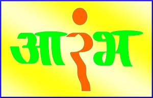 Aarambh Foundation, Sangli