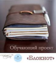 Блокнот и дневник