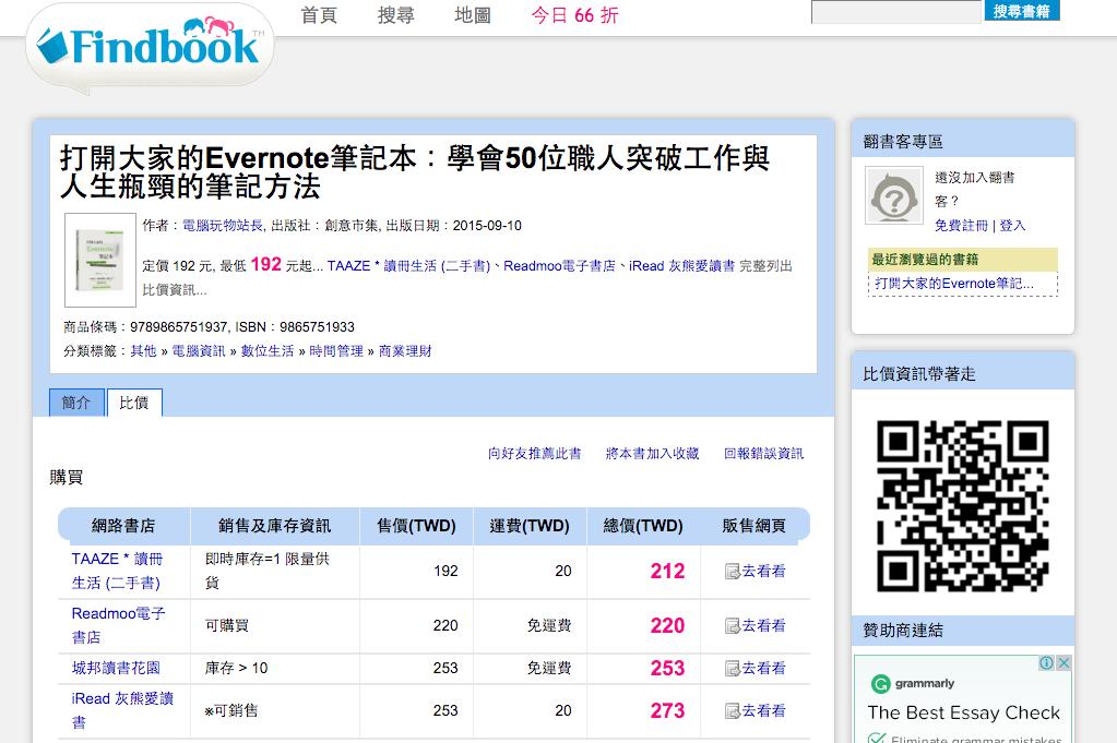 10種專業比價網站,從機票旅館買書到日本購物比價