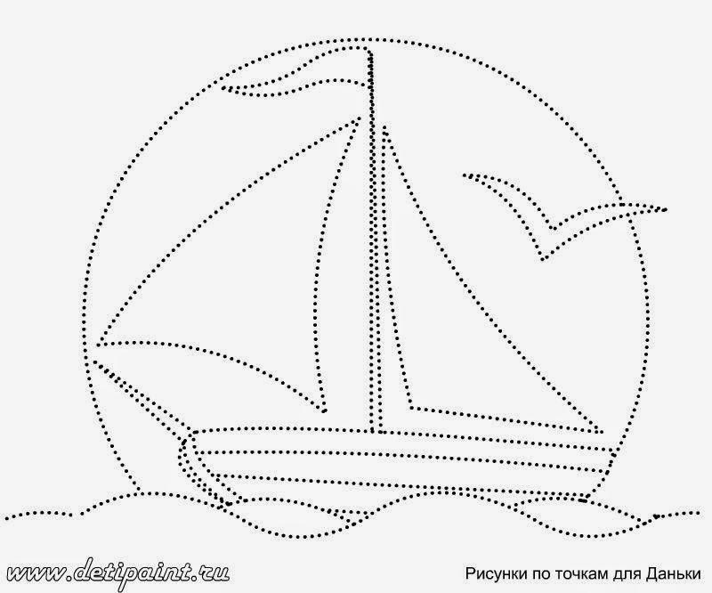 Рисунок корабля по точкам