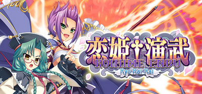 koihime-enbu-ryorairai-pc-cover-angeles-city-restaurants.review
