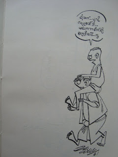 >Cartoon Win Pe: short and tall