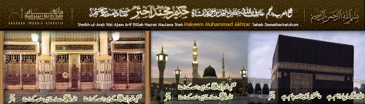 Arif Billah Hazrat Maulana Shah Hakeem Muhammad Akhtar Sahab Rahmatullah Alihi:Khanqah