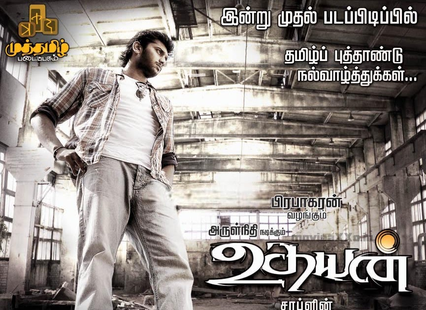 Udhayan Mp3 Songs Download Udhayan Latest Tamil Songs Free