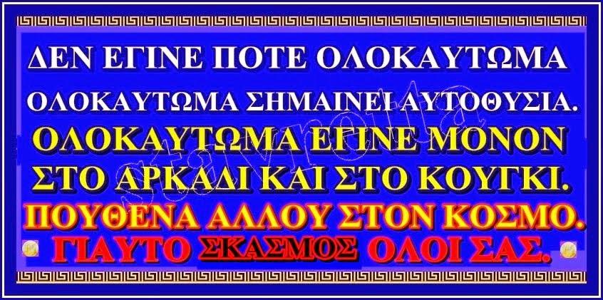 ΟΛΟΚΑΥΤΩΜΑ
