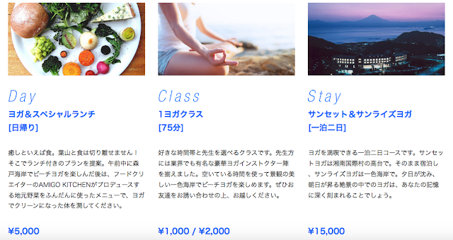 http://shonan-yoga.com/#pages_course