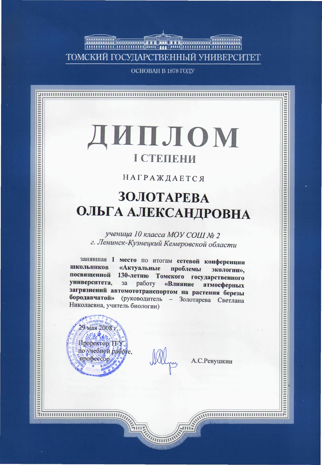 журнал экология кузбасса