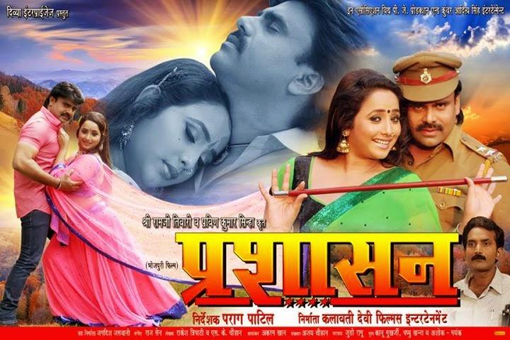 Prashasan Bhojpuri Movie New Poster Feat Subham Tiwari, Rani Chatterjee