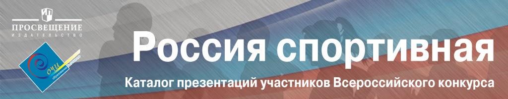 Россия спортивная