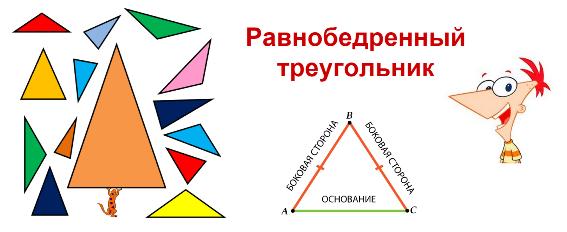 Равнобедренный треугольник тренажер