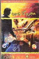 Mujrim Ka chehra pdf