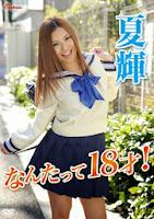 [KIDM-430] なんたって18才!/夏輝
