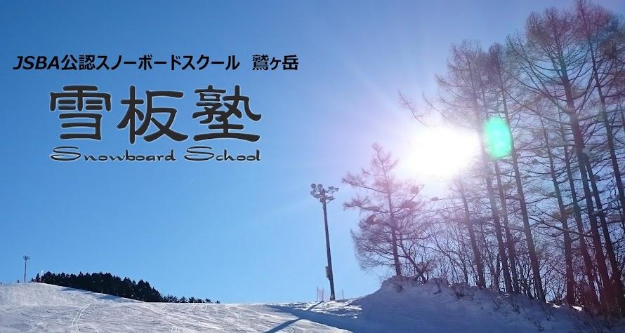 鷲ケ岳 雪板塾