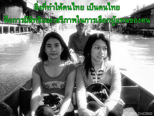 สิ่งที่ทำให้คนไทย เป็นคนไทย
