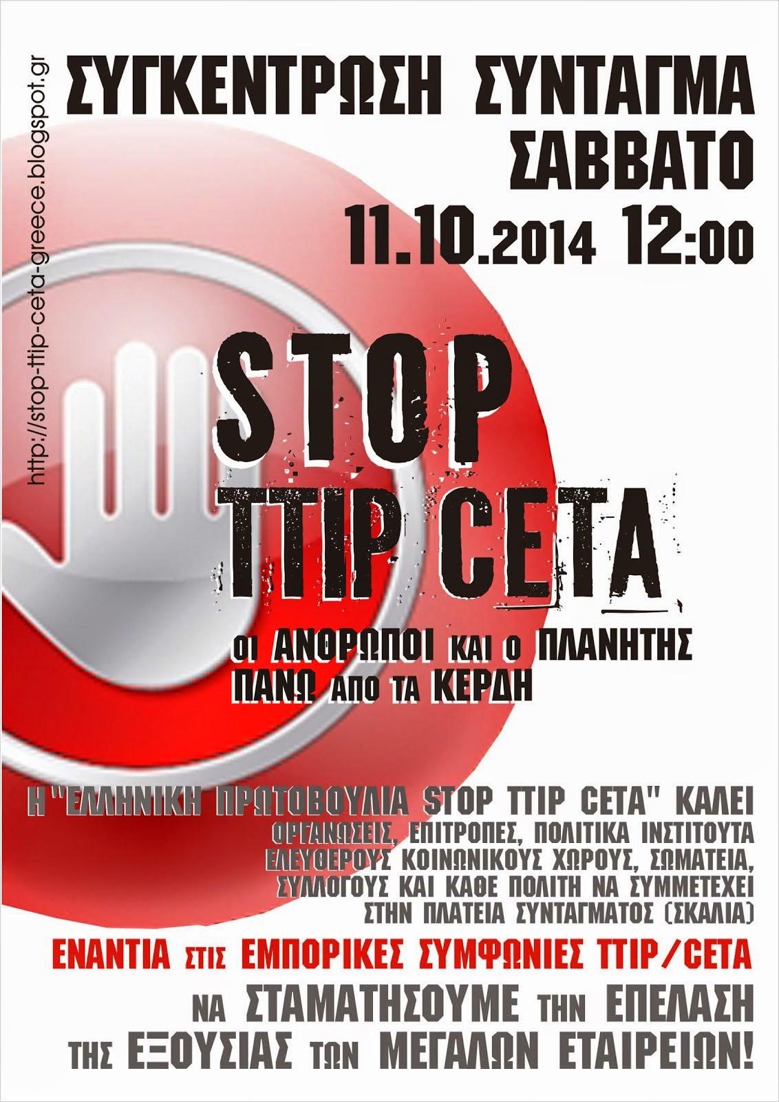 Αφίσα, κάλεσμα για την κινητοποίηση στο Σύτναγμα