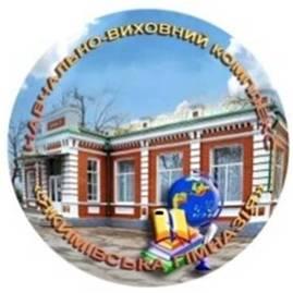 """Навчально - виховний комплекс """"Якимівська гімназія"""""""