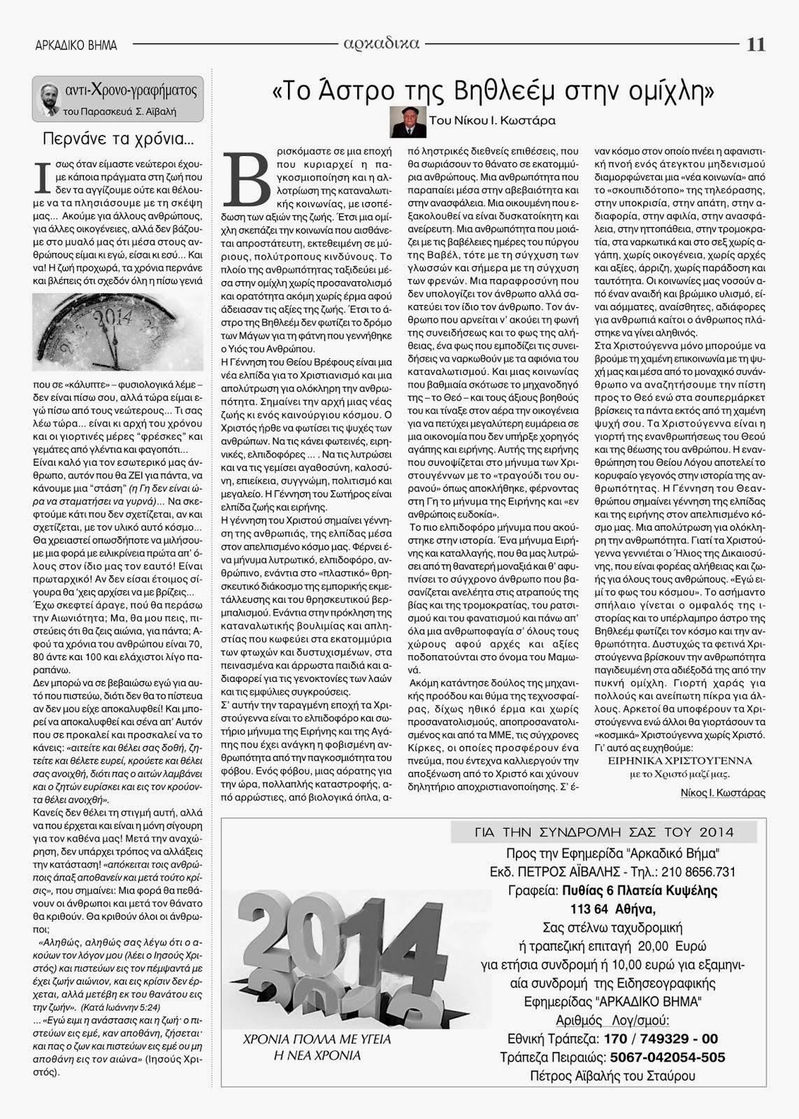 """Στο τελευταίο φύλλο της αγαπημένης του εφημερίδας """"Αρκαδικό Βήμα"""" δημοσιεύετε το επίκαιρο άρθρο του"""