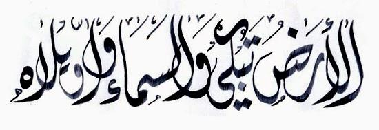 قصيدة ليس الغريب ( الشيخ أبوهاني البدري) 2%2B(11)