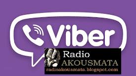 Συνδεθείτε στην ομάδα RADIO AKOUSMATA