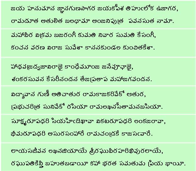 hanuman dandakam in telugu pdf