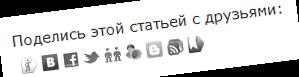 Яндекс Поделиться. Скрипт с чёрно-белыми кнопками. Установка в блог