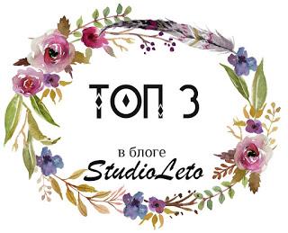 мой альбом в ТОп3