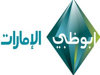 شاهد البث الحى والمباشر لقناة أبو ظبى الإمارات بث مباشر اون لاين بدون تقطيع لايف جودة عالية