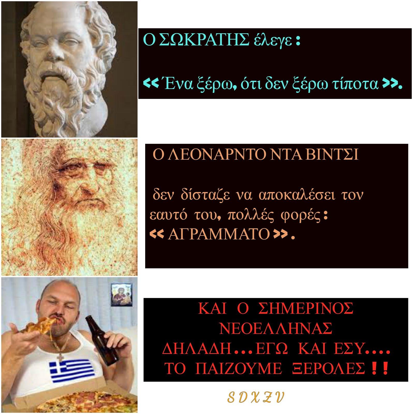 Ο Σωκράτης, ο Leonardo και ο Νεοέλληνας !!