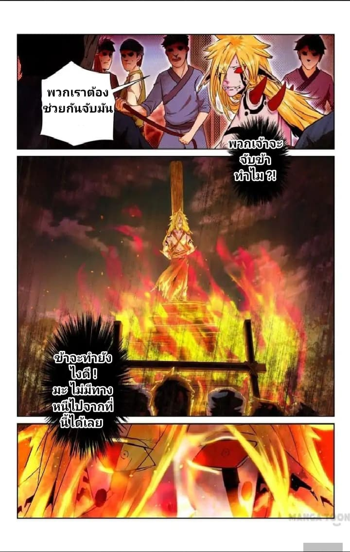 Incomparable Demon King-ตอนที่ 7