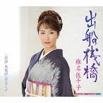 Shiina Sachiko